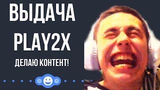 play2x ВЫДАЧА ДЕНЕГ по 1000р депозит