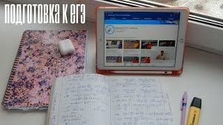 Подготовка к ЕГЭ |  мотивация на учебу