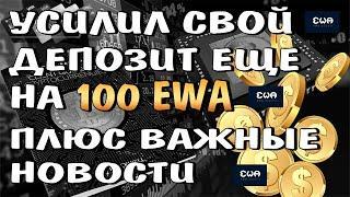 УСИЛИЛСЯ ЕЩЕ НА 100 МОНЕТ #EWA ПЛЮС ХОРОШИЕ НОВОСТИ