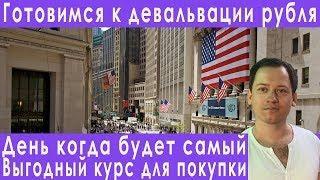 Девальвация рубля как выгодно купить доллары прогноз курса доллара евро рубля валюты на ноябрь 2019