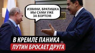 В Кремле паника. Путин бросает друга