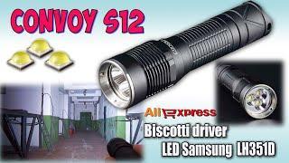 Convoy S12 LH351D 5700K ♦ Обзор, ночные тесты, сравнение.