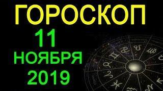 ГОРОСКОП НА 11 НОЯБРЯ 2019 ГОДА / АСТРОЛОГИЧЕСКИЙ ПРОГНОЗ