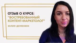 """Деменюк Юлия отзыв о курсе """"Востребованный контент-маркетолог"""" Ольги Жгенти"""