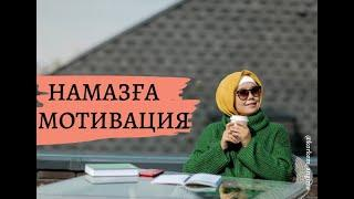 НАМАЗҒА МОТИВАЦИЯ 1-бөлім// Балқия Балтабай