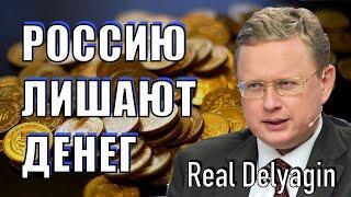 Рабы Кудрина лишают Россию денег