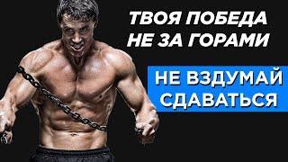 4 Минуты Сильнейшей Мотивации к Спорту   Спорт Мотивация