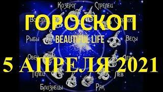 Гороскоп на 5 апреля 2021 года Гороскоп на сегодня Гороскоп на завтра Ежедневный гороскоп все знаки