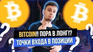 Bitcoin . ПОРА В ЛОНГ? Точки входа, стопы, прогноз биткоин риппл стеллар