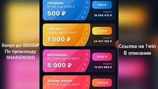 ПОДНИМАЮ КАЖДЫЙ ДЕНЬ ПО 200$ РУБЛЕЙ / 1win кейсы взлом