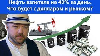 Нефть взлетела на 40% за день. Что будет с долларом. Прогноз курса доллара рубля евро на апрель 2020