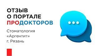 """Отзыв о портале ПроДокторов от стоматологии """"Аргентит"""""""