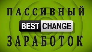 BESTCHANGE! Лучший обменник всех валют (криптовалют) + СУПЕР ПАРТНЁРСКАЯ ПРОГРАММА!!!