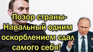 Позор страны - Разоблачение Навального , вскрылась ужасная правда!