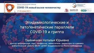 Эпидемиологические и патогенетические параллели COVID-19 и гриппа. Пшеничная Наталья Юрьевна