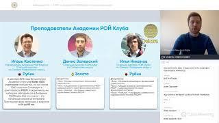 Академия 10  1 КУРС l Академия РОЙ Клуба l Начало обучения