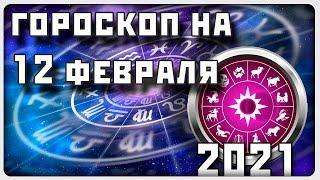 ГОРОСКОП НА 12 ФЕВРАЛЯ 2021 ГОДА / Отличный гороскоп на каждый день / #гороскоп