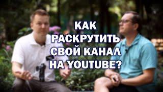 Как раскрутить свой Youtube канал? Интервью с Алексеем Рословым