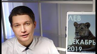 ЛЕВ Декабрь 2019 предвестник 2020 года гороскоп лев месяц декабрь Чудинов