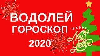 Водолей - гороскоп на 2020 год