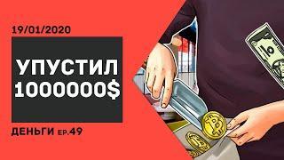 Выгоден ли HODL Bitcoin: Курс криптовалюты биткоин упал на $600 /ДЕНЬГИ Ep.49