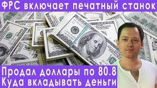 Обвал рубля когда покупать валюту прогноз курса доллара евро рубля валюты нефти на апрель 2020