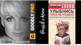 Улыбнись, пока не поздно - Александр и Юлия Свияш. Обзор книги