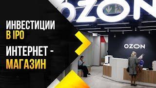 OZON выходит на рынок! ИНВЕСТИРУЮ! / Инвестиции в IPO