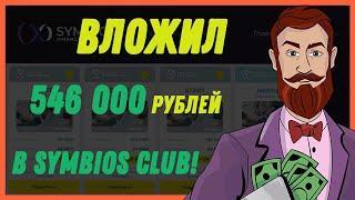 Symbios Club - инвестировал 546 000 рублей! [7 причин, почему я сделал вклад]