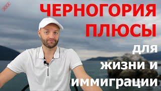 15 плюсов переезда в Черногорию | Отзыв о жизни в Черногории | иммиграция и отдых в Черногории