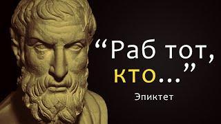 Мудрые слова Эпиктета. Философия стоицизма. Цитаты и афоризмы Древней Греции.