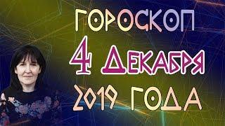Гороскоп на 4 декабря 2019 для всех знаков зодиака