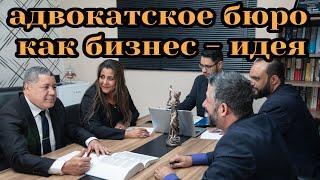 Адвокатское бюро как бизнес - идея. Бизнес план. Бизнес ниша. Бизнес идея. Офис. Менеджер. Стартап.