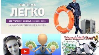 Система «ЛЕГКО» 800 рублей за 5 минут, заработок с помощью чат-ботов !