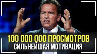Арнольд Шварценеггер - Величайшая Речь Которая Взорвала Интернет! Эта Мотивация Изменит Твою ЖИЗНЬ!