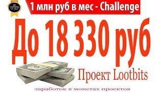 До 18 330 руб - Проверка - САЙТ ДЛЯ ЗАРАБОТКА БЕЗ ВЛОЖЕНИЙ С ВЫВОДОМ ДЕНЕГ - БОНУС КАЖДЫЙ ЧАС