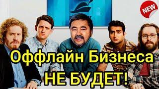 СРОЧНО иди в Онлайн! Интернет - Это Будущее! Бизнес идеи от IT-Гуру: Маргулана Сейсембаева.
