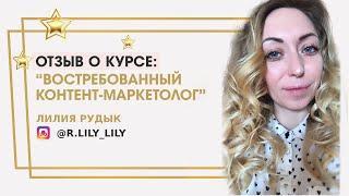 """Рудык Лилия отзыв о курсе """"Востребованный контент-маркетолог"""" Ольги Жгенти"""