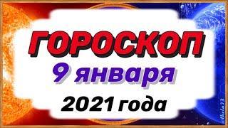 Гороскоп на 9 января 2021 года для всех знаков зодиака,  гороскоп на завтра, гороскоп на сегодня