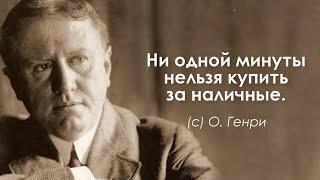 Лучшие цитаты О. Генри. Цитаты, афоризмы и мудрые слова