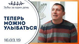 Отзыв о технологии All-On-4   Сеть клиник Зубы за один день   Краснодар   Александр Александрович
