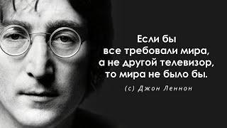 Лучшие высказывания Джона Леннона. Цитаты, афоризмы и интересные суждения.