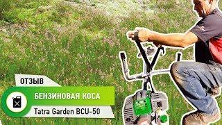 Бензиновый триммер для участка! Отзыв о косе бензиновой Tatra Garden BCU-50.