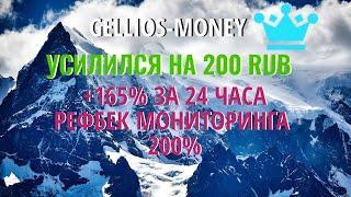 gellios-money   SCAM   Не вкладывать  Усилился на 200 RUB