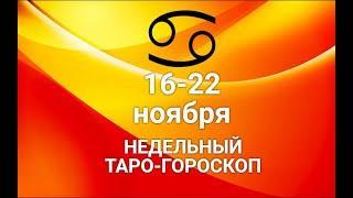 ♋РАК. 16-22 ноября 2020 Таро-прогноз/Таро-Гороскоп Рак@Ирина Захарченко! Авторская Школа ТАРО