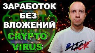 Заработок без вложений / crypto virus / заработок в интернете / как разаботать без вложений
