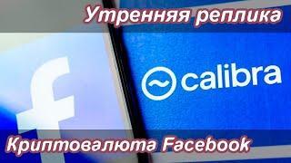 Утренняя реплика - Криптовалюта Facebook