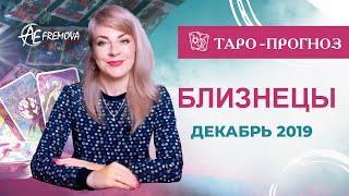 Близнецы: таро-прогноз на декабрь 2019. Гороскоп близнецы. Gemini: Tarot forecast for december 2019