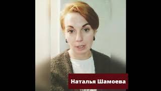 Отзыв о клубе МАДАМ ШИК Наталья Шамоева