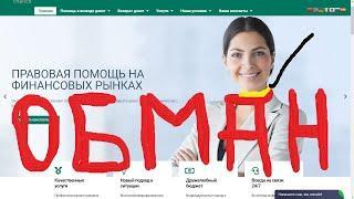 Refund Chance - МОШЕННИКИ, РАЗВОД НА ДЕНЬГИ!